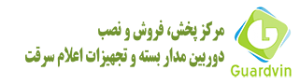 دوربین مداربسته در اصفهان