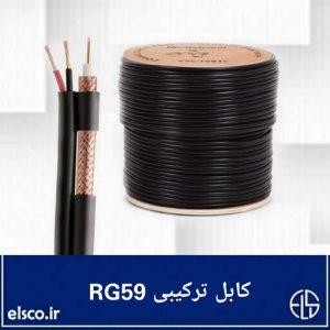 کابل ترکیبی RG59