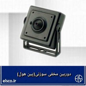 دوربین مداربسته سوزنی