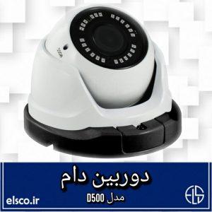 دوربین مداربسته کد : D500