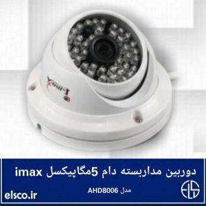 دوربین مداربسته مدل AHD8006