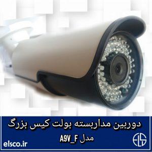 دوربین مداربسته کد: A9V-F