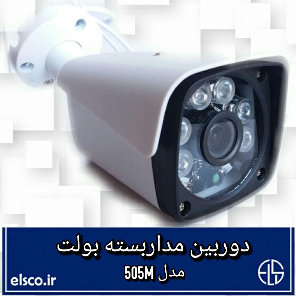 دوربین مداربسته بولت کد: 505M