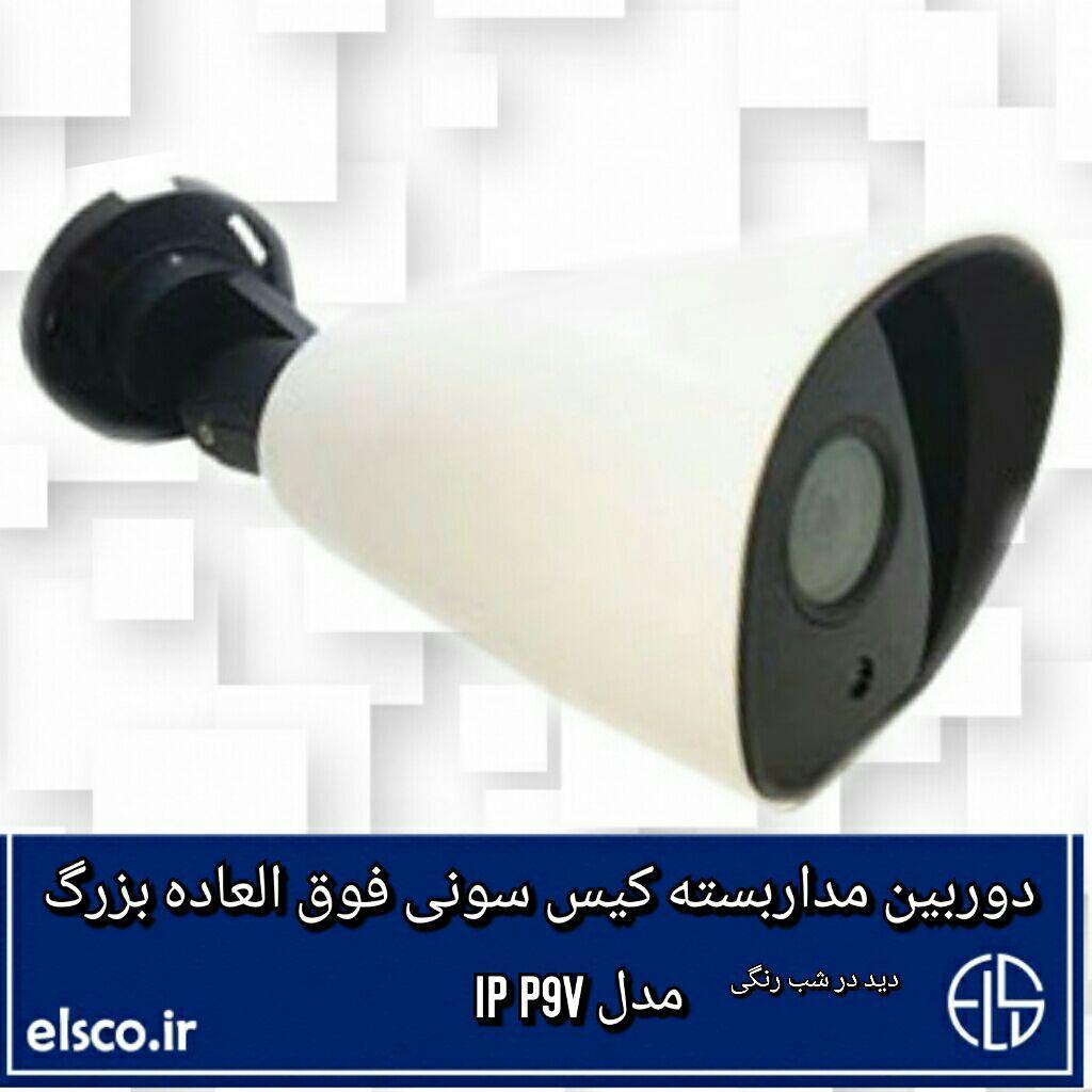 دوربین مداربسته بولت کیس سونی فوق العاده بزرگ کد: IP P9V