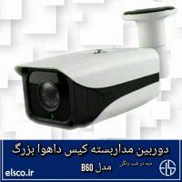 دوربین مداربسته بولت کیس داهوا بزرگ کد: B60