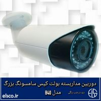 دوربین مداربسته بولت کیس سامسونگ بزرگ کد:B40