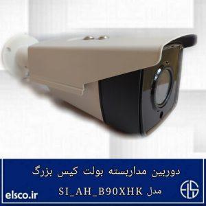 دوربین مداربسته کیس بزرگ کد: SI-AH-B90XHK