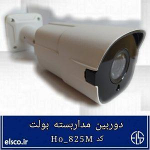 دوربین مداربسته بولت کد: HO-825M