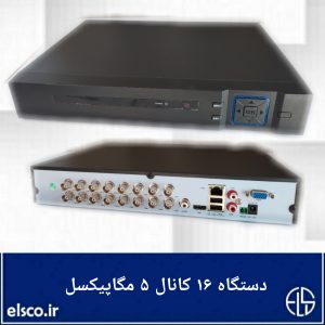 دستگاه دی وی آر 16 کانال