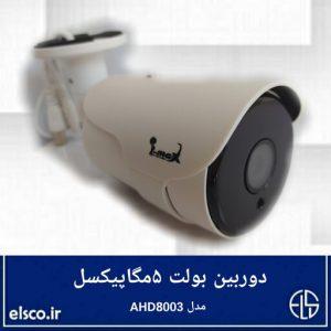 دوربین مداربسته مدل AHD8003