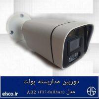 دوربین مداربسته بولت مدل AD2 (F37-Fullhan)
