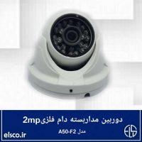 دوربین مداربسته مدل A50-F2
